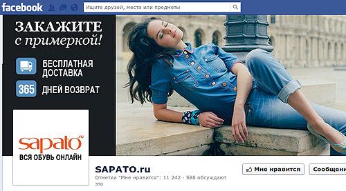 Страница бренда в Facebook