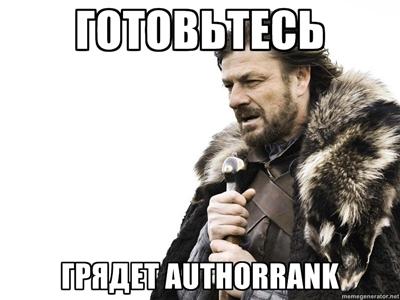 Готовьтесь - грядет AuthorRank