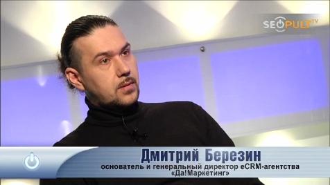 Дмитрий Березин (Да! Маркетинг)