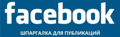 Секрет успеха публикации в Facebook