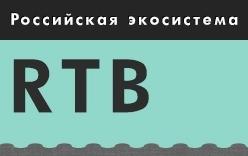 Российский RTB