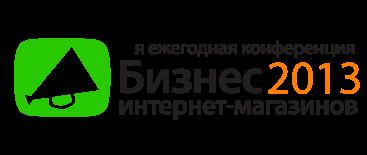 """Конференция """"Бизнес интернет-магазинов"""""""