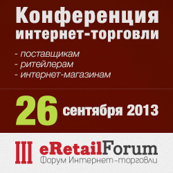eRetailForum 2013