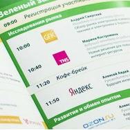 """Программа конференции """"Бизнес интернет-магазинов"""""""