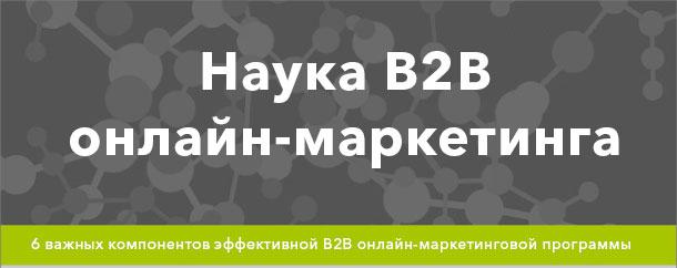B2B_01